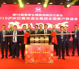2018泸州巴蜀液酒业(集团)有限公司全国客商联谊会