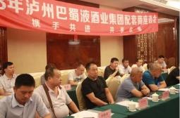 2018年泸州巴蜀液酒业集团配套商座谈会召开