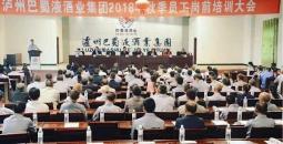 泸州巴蜀液酒业集团召开2018秋季员工岗前培训大会