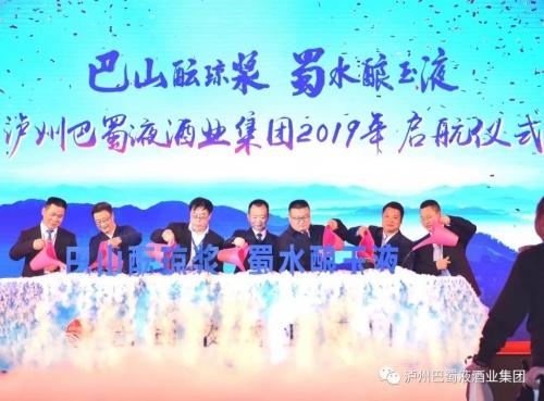 beplay体育iso下载巴蜀液酒业集团全国客商联谊晚会在蓉成功举行!