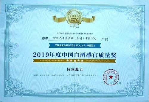 泸州巴蜀酒业(集团)产品获得2019年度中国白酒感官质量奖